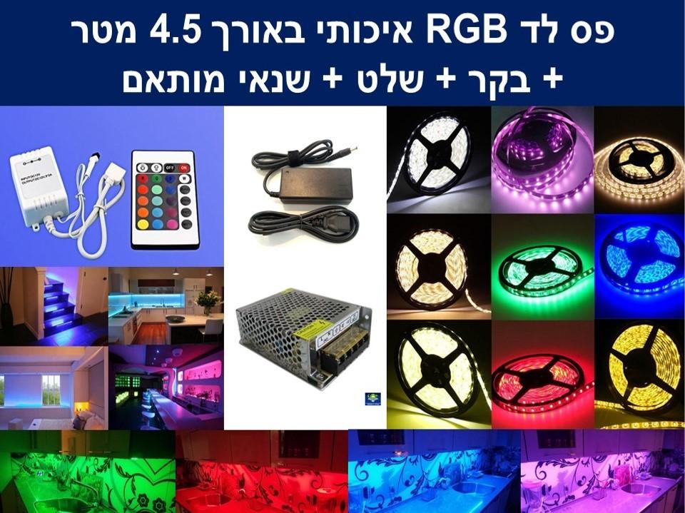 האופנה האופנתית מונלד - פסי לד RGB לפי מידה כולל בקר שלט ושנאי - פס לד 4.5 מטר RGB IT-25
