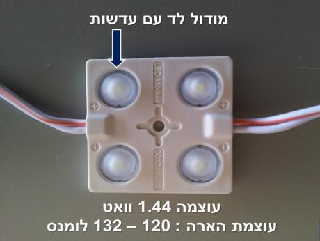 מודול לד מרובע עם עדשות - הספק 1.44W