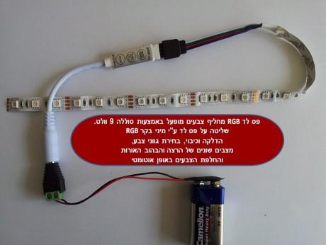 פסי לד RGB הפעלה סוללה 9V - במבחר מידות
